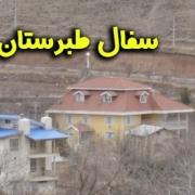 سفال-طبرستان (2)