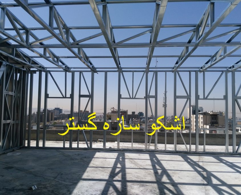 سازههای ال اس اف (LSF)