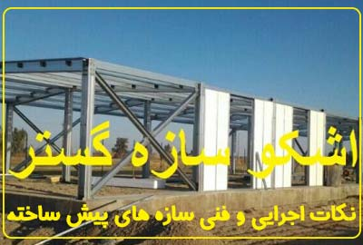سیستمهای ساختمانی