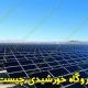 نیروگاه خورشیدی چیست؟