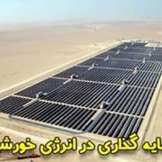 سرمایه گذاری در انرژِی خورشیدی