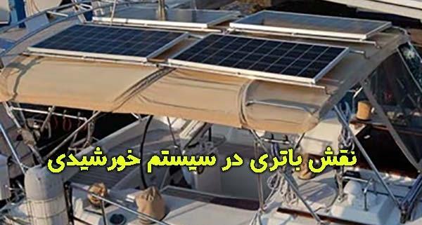 نقش باتری در سیستم خورشیدی
