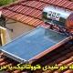 نیروگاه خورشیدی فتوولتائیک یا حرارتی؟