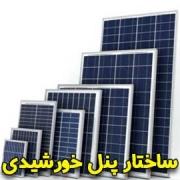 ساختار پنل خورشیدی