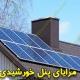 مزایای پنل خورشیدی