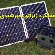 عملکرد ژنراتور خورشیدی