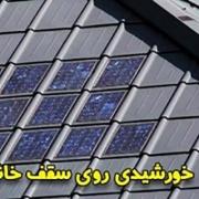 پنل خورشیدی رو سقف خانه ها