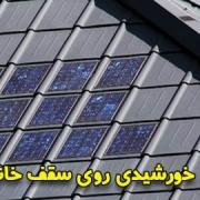 پنل خورشیدی روی سقف خانه ها