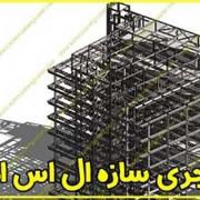 مجری سازه ال اس اف