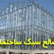 مصالح ساختمانی سبک