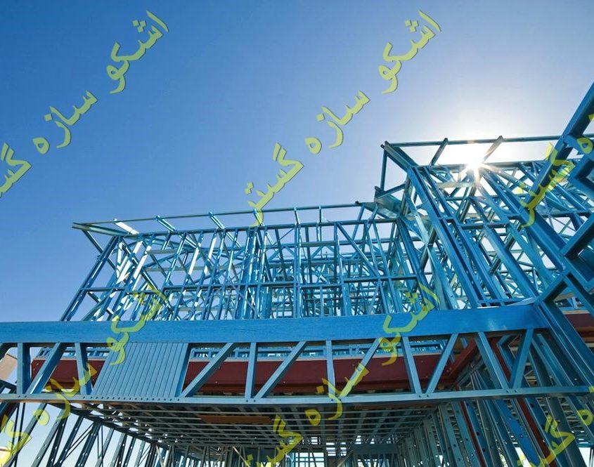 سازه سبک فولادی سرد نورد شده