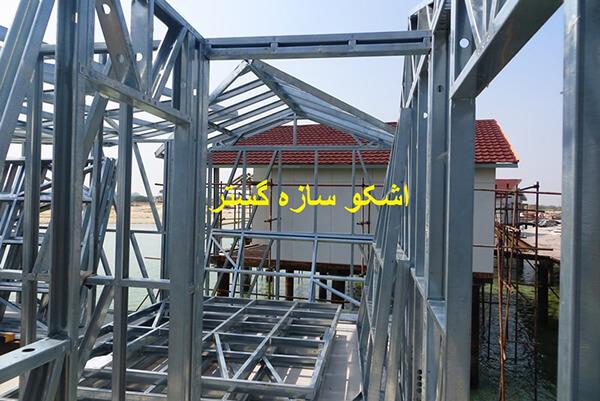 سازه lsf اشکوسازه گستر